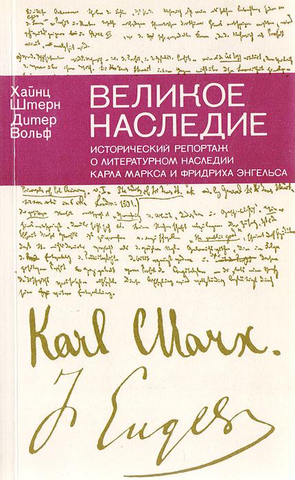 Штерн Х., Вольф Д. Великое наследие. Исторический репортаж о литературном наследии Карла Маркса и Фридриха Энгельса