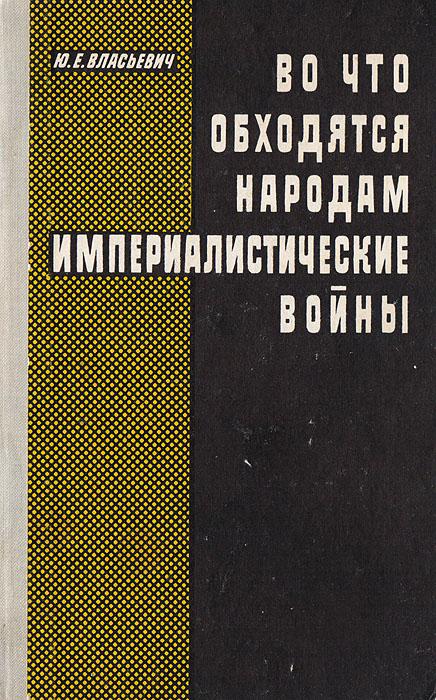 Власьевич Ю.Е. Во что обходятся народам империалистические войны