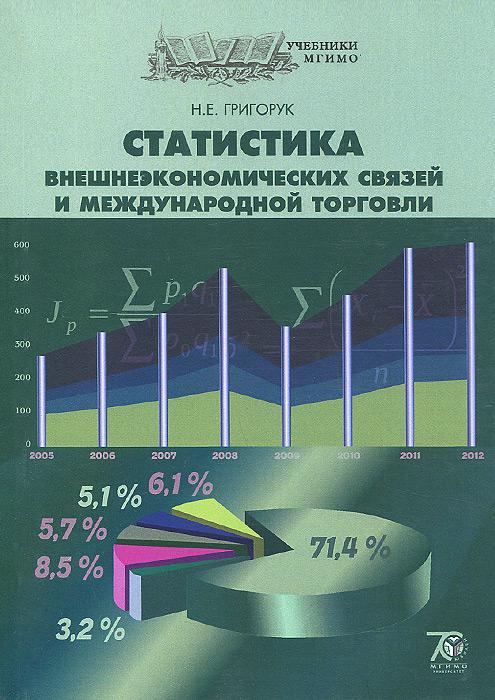 все цены на Н. Е. Григорук Статистика внешнеэкономических связей и международной торговли. Учебник онлайн