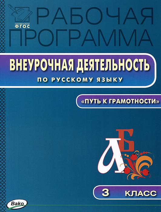 Русский язык. 3 класс. Рабочая программа по внеурочной деятельности