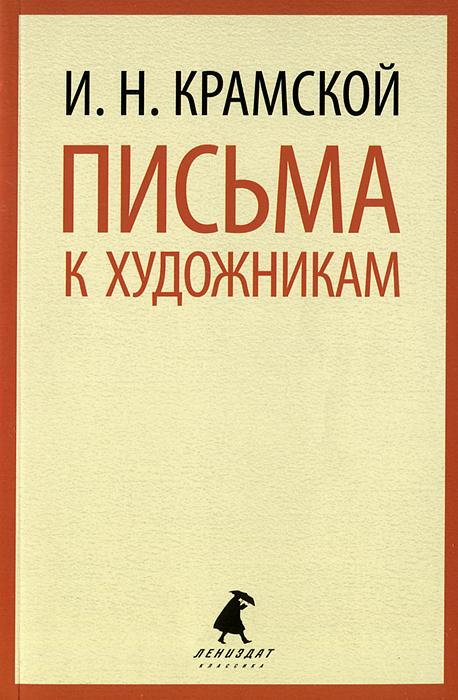 И. Н. Крамской И. Н. Крамской. Письма к художникам