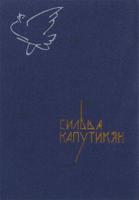 все цены на Сильва Капутикян Живу я сердцем онлайн