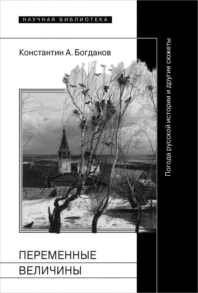 Константин А. Богданов Переменные величины. Погода русской истории и другие сюжеты