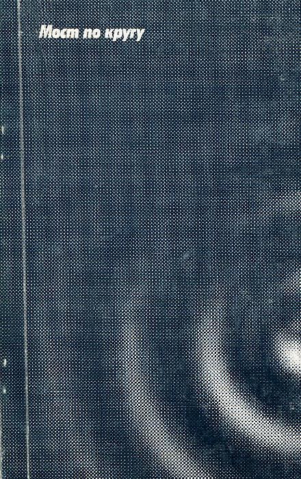 Михаил Бурлацкий Мост по кругу клапоцкий михаил влпдимирович душой весенней растекусь… сборник стихов