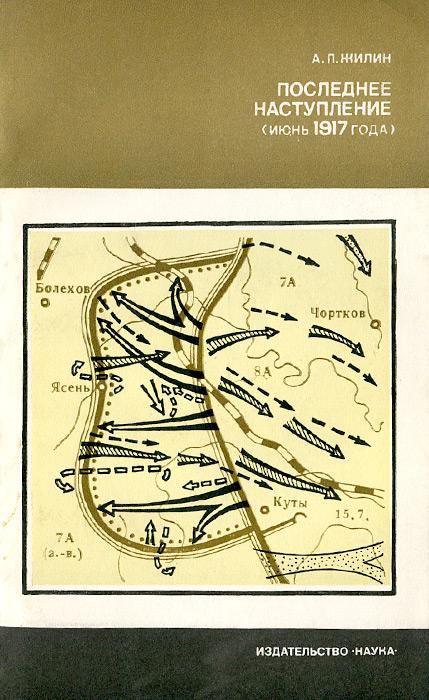А. П. Жилин Последнее наступление. Июнь 1917 года