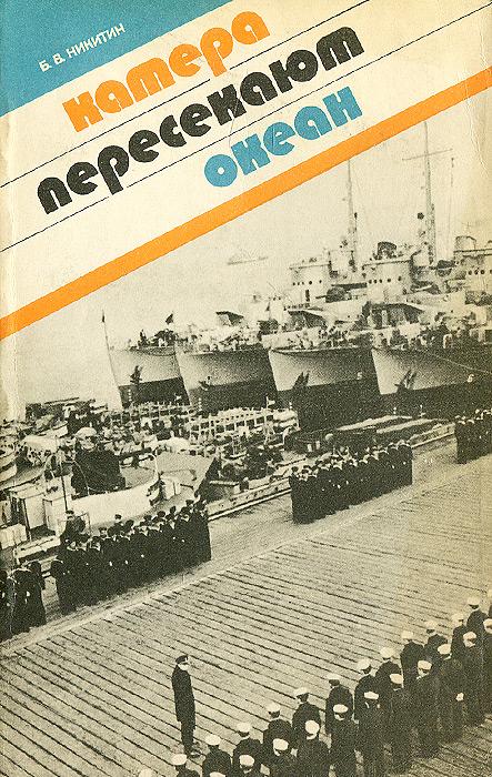 Б. В. Никитин Катера пересекают океан
