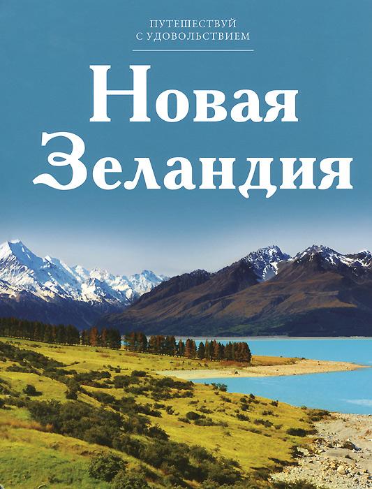 С. Королева,Анаит Барагамян,М. Коршунова Новая Зеландия