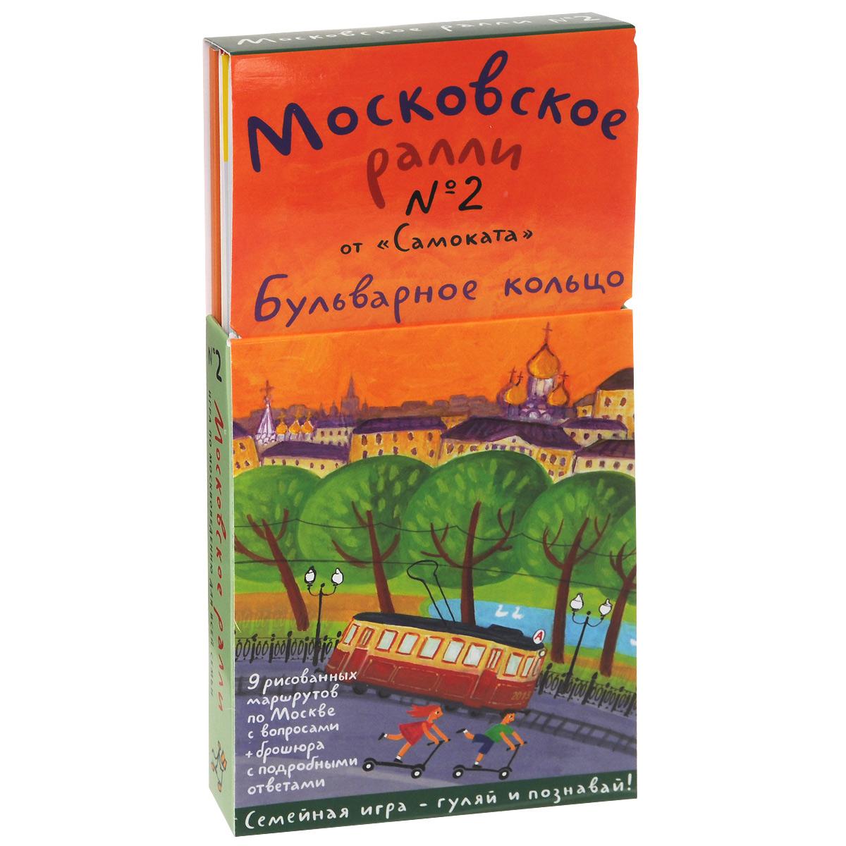 Хельга Патаки Московское ралли. Выпуск 2 (комплект из 9 карт и книги)
