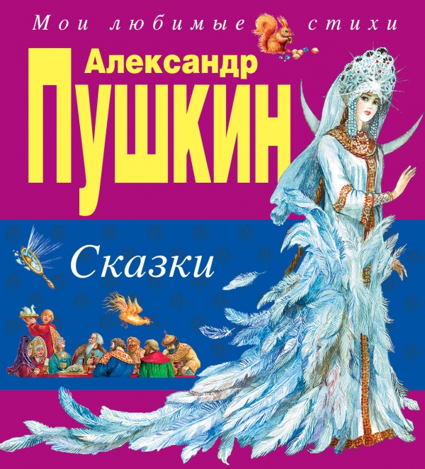 Александр Пушкин Александр Пушкин. Сказки александр пушкин час невинного досуга