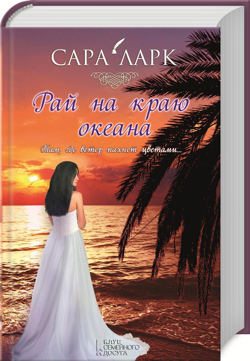Сара Ларк Рай на краю океана
