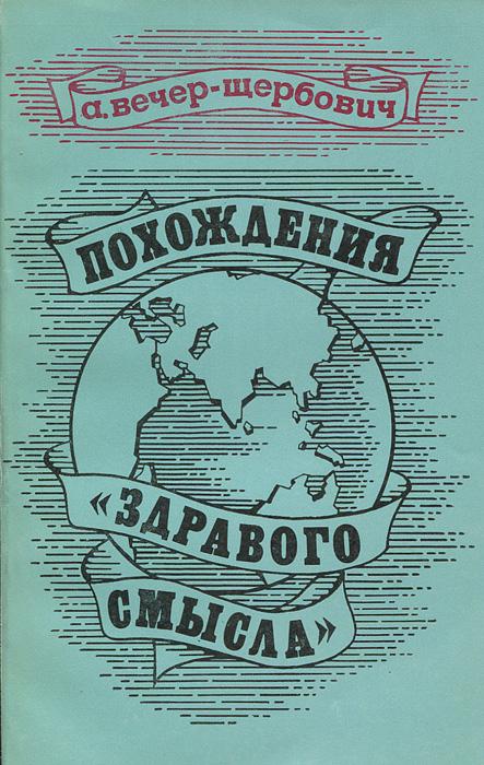 А. Вечер-Щербович Похождения здравого смысла