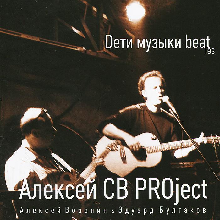 Алексей CB PROject Алексей CB PROject. Дети музыки beatles недорго, оригинальная цена