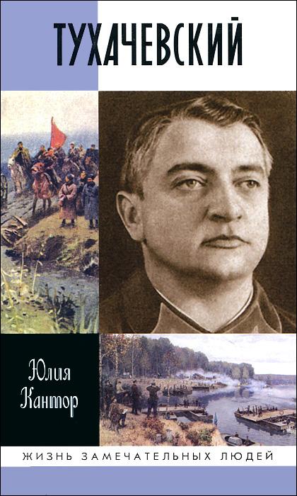Юлия Кантор Тухачевский