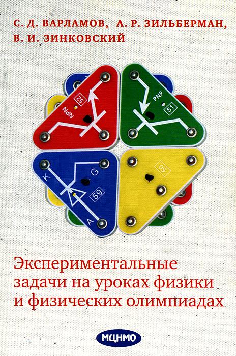 С. Д. Варламов, А. Р. Зильберман, В. И. Зинковский Экспериментальные задачи на уроках физики и физических олимпиадах