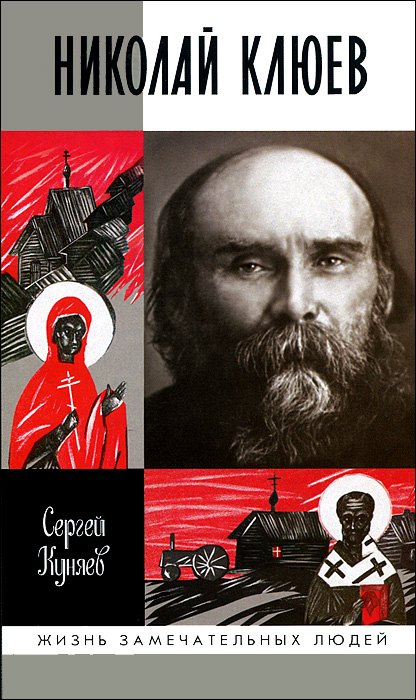 Сергей Куняев Николай Клюев