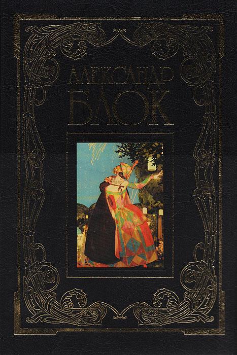 Блок А.А. Александр Блок. Поэзия. Драмы. Проза