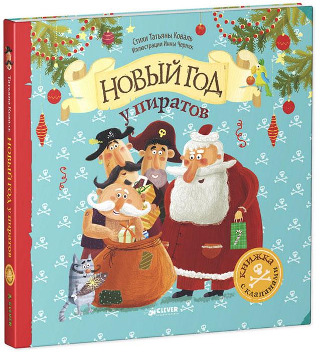 Татьяна Коваль Новый год у пиратов новый год у ребят книжка с сюрпризом