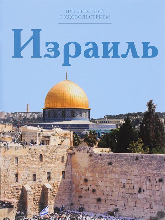 Е. Яковлева Путешествуй с удовольствием. Том 4. Израиль страховка для туристов израиль