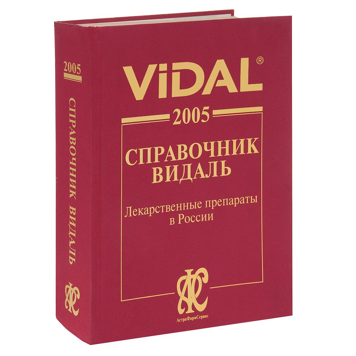 Vidal 2005. Справочник Видаль. Лекарственные препараты в России