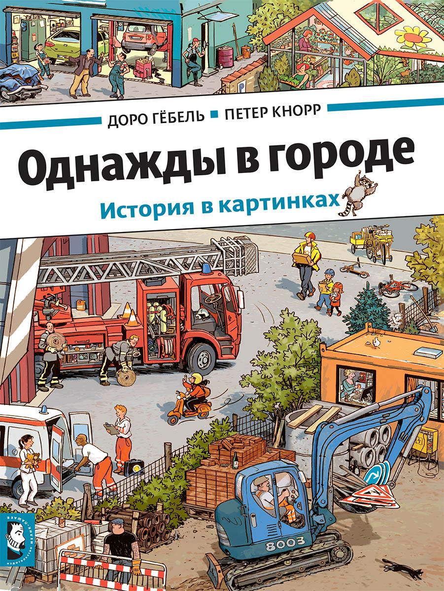 Доро Гебель, Петер Кнорр Однажды в городе. История в картинках