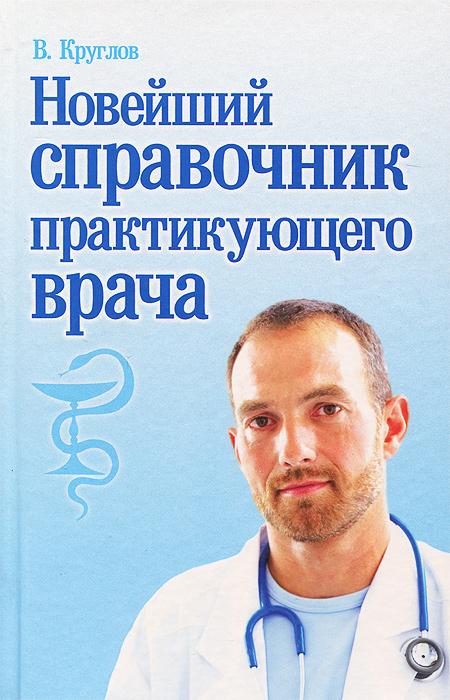 В. Круглов Новейший справочник практикующего врача