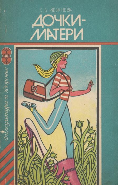 С. Б. Лежнева Дочки-матери делайэ м еженедельник будущей матери