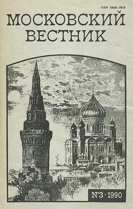 Московский вестник, №3, 1990 гададхара пандит дас ганеша вестник удачи