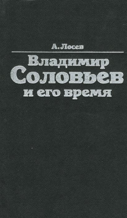 А. Лосев Владимир Соловьев и его время