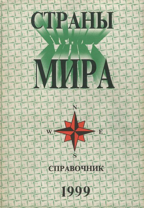 Страны мира. Справочник. 1999