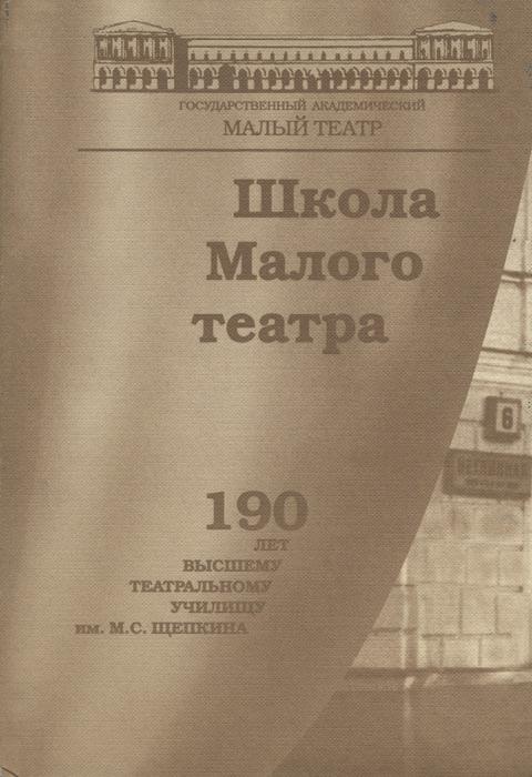 Школа Малого театра. 190 лет Высшему театральному училищу им. М.С.Щепкина