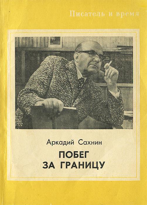 Аркадий Сахнин Побег за границу