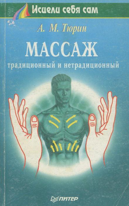 А. М. Тюрин Массаж. Традиционный и нетрадиционный