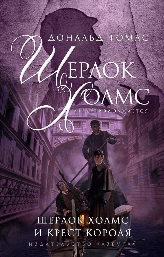 Дональд Томас Шерлок Холмс и крест короля