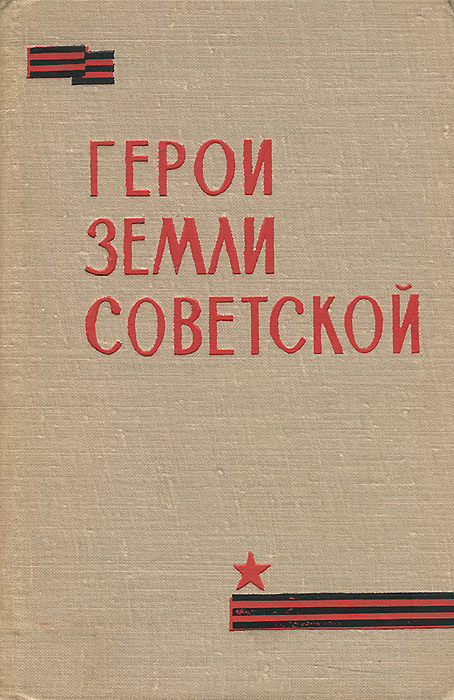 Герои земли Советской