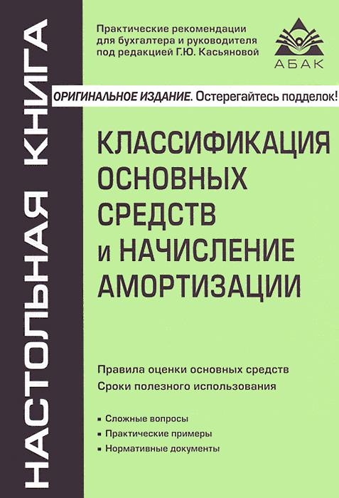 Классификация основных средств и начисление амортизации В книге приведена Классификация...