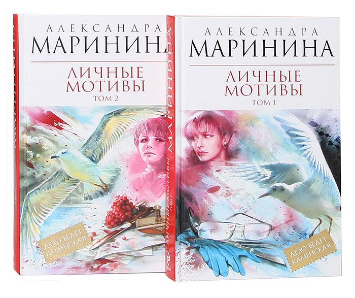 Александра Маринина Личные мотивы (комплект из 2 книг)