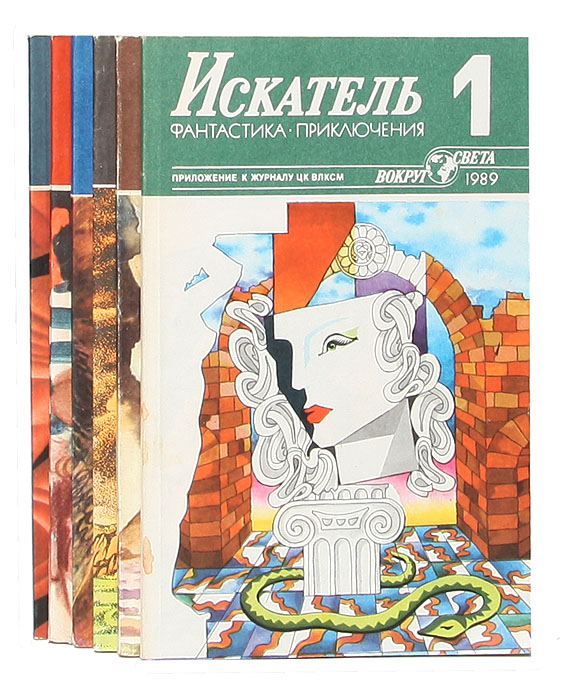 Евгений Кузьмин Искатель, №1-6, 1989 (комплект из 6 книг) недорого