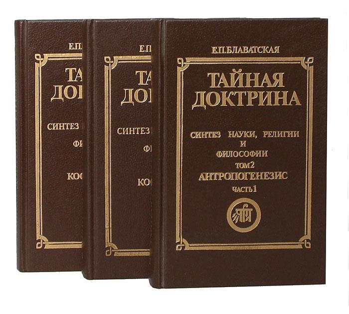 Блаватская Е. П. Тайная доктрина. Синтез науки, религии и философии (комплект из 3 книг) е п блаватская тайная доктрина синтез науки религии и философии в трех томах том 3