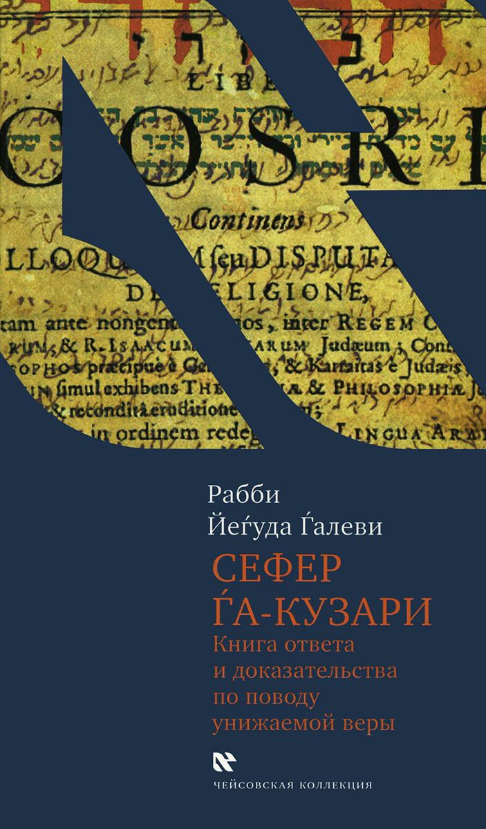 Рабби Йегуда Галеви Сефер га-кузари (Книга хазара). Книга ответа и доказательства по поводу унижаемой веры
