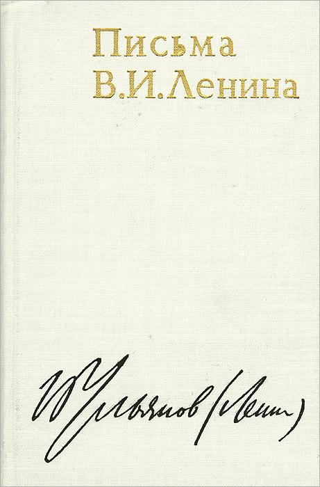 Г. Д. Обичкин, М. Я. Панкратова Письма Владимира Ильича Ленина