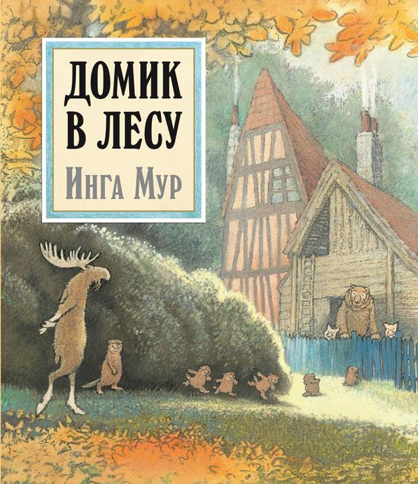 Инга Мур Домик в лесу (иллюстрации Инги Мур)