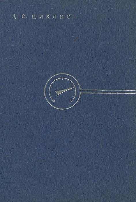 Техника физико-химических исследований при высоких и сверхвысоких давлениях Книга представляет собой...