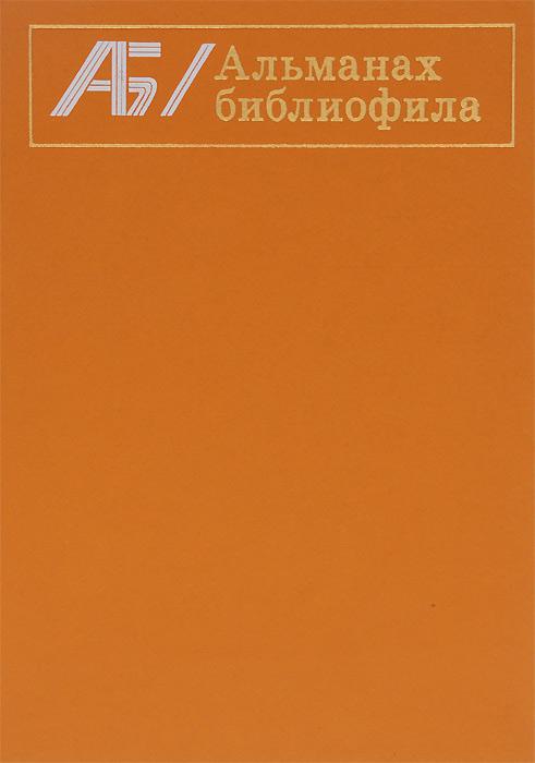 Альманах библиофила. Выпуск 8 альманах библиофила выпуск 26