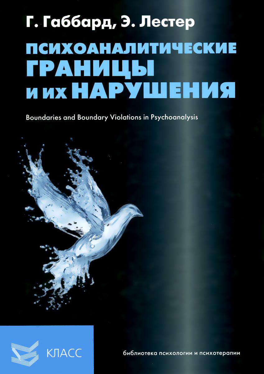 Г. Габбард, Э. Лестер Психоаналитические границы и их нарушения