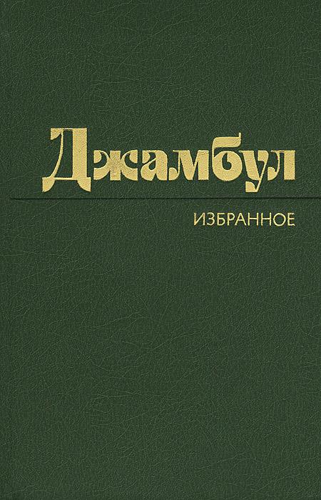 Джамбул Джамбул. Избранное богданов к николози р мурашов ю ред джамбул джабаев приключения казахского акына в советской стране