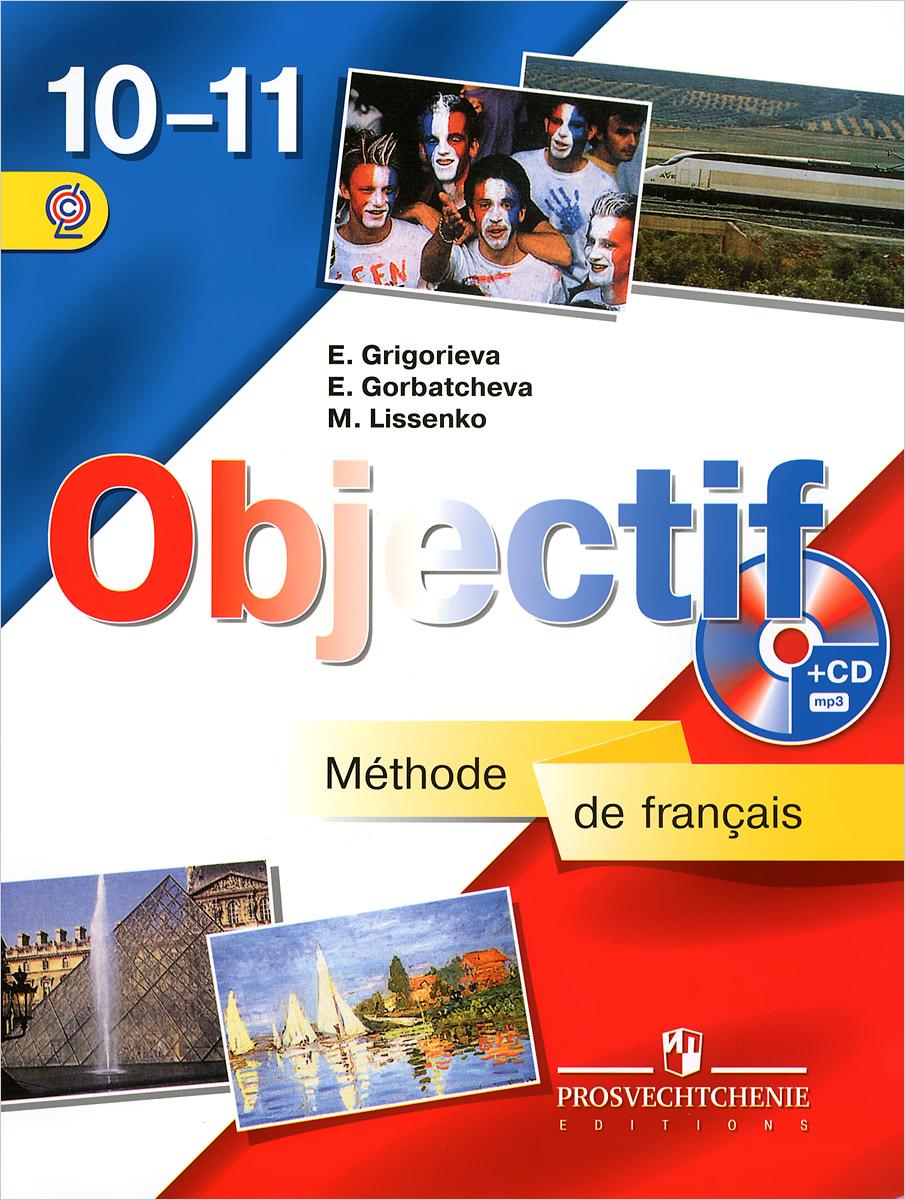 Е. Я. Григорьева, Е. Ю. Горбачева, М. Р. Лисенко Objectif: Methode de francais 10-11 / Французский язык. 10-11 классы. Учебник (+ CD-ROM)