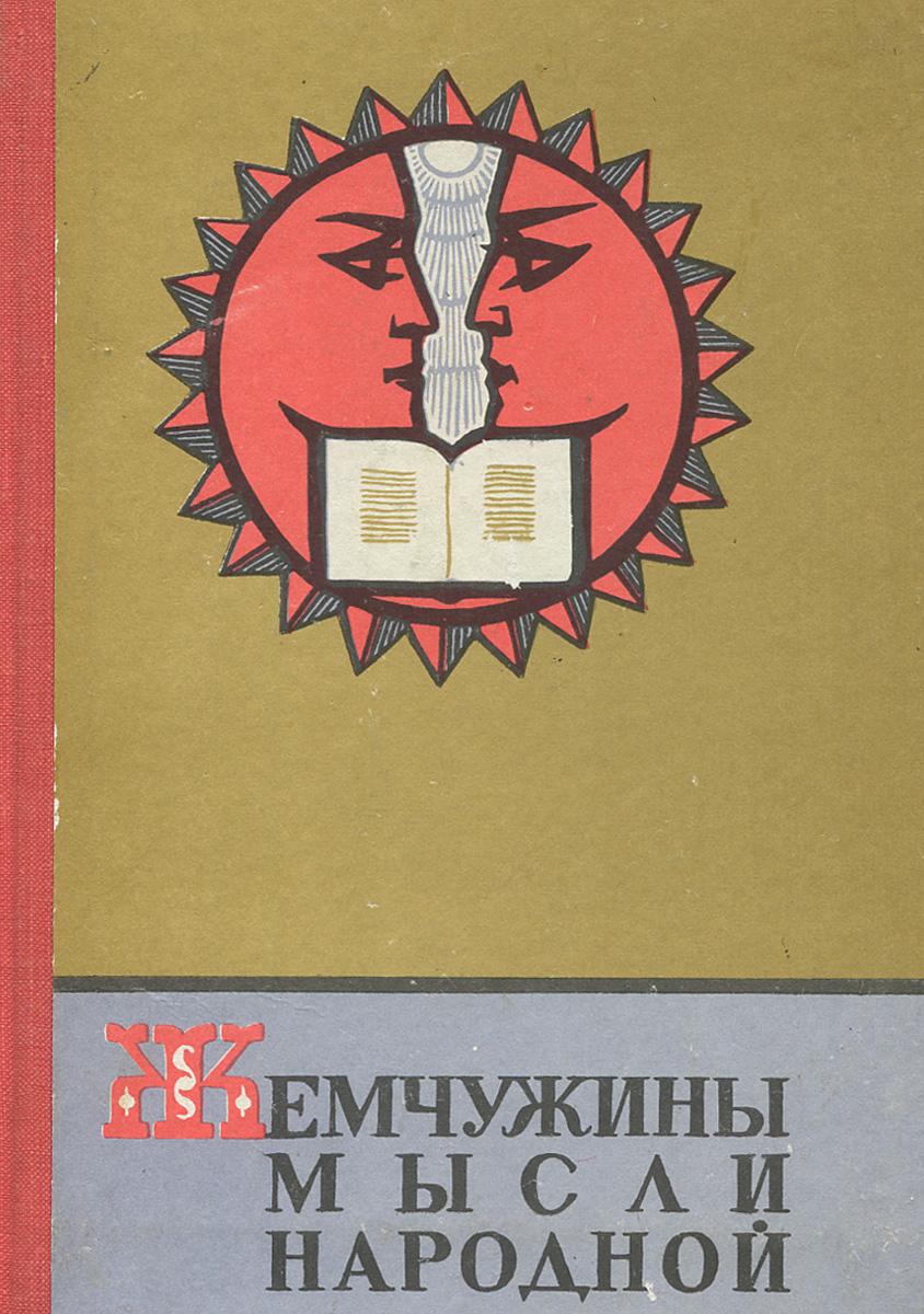 все цены на А. Халмухамедов Жемчужины мысли народной онлайн