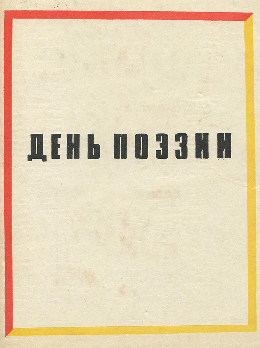 Семен Ботвинник,Владимир Заводчиков,Глеб Пагирев,Бронислав Кежун День поэзии. 1965