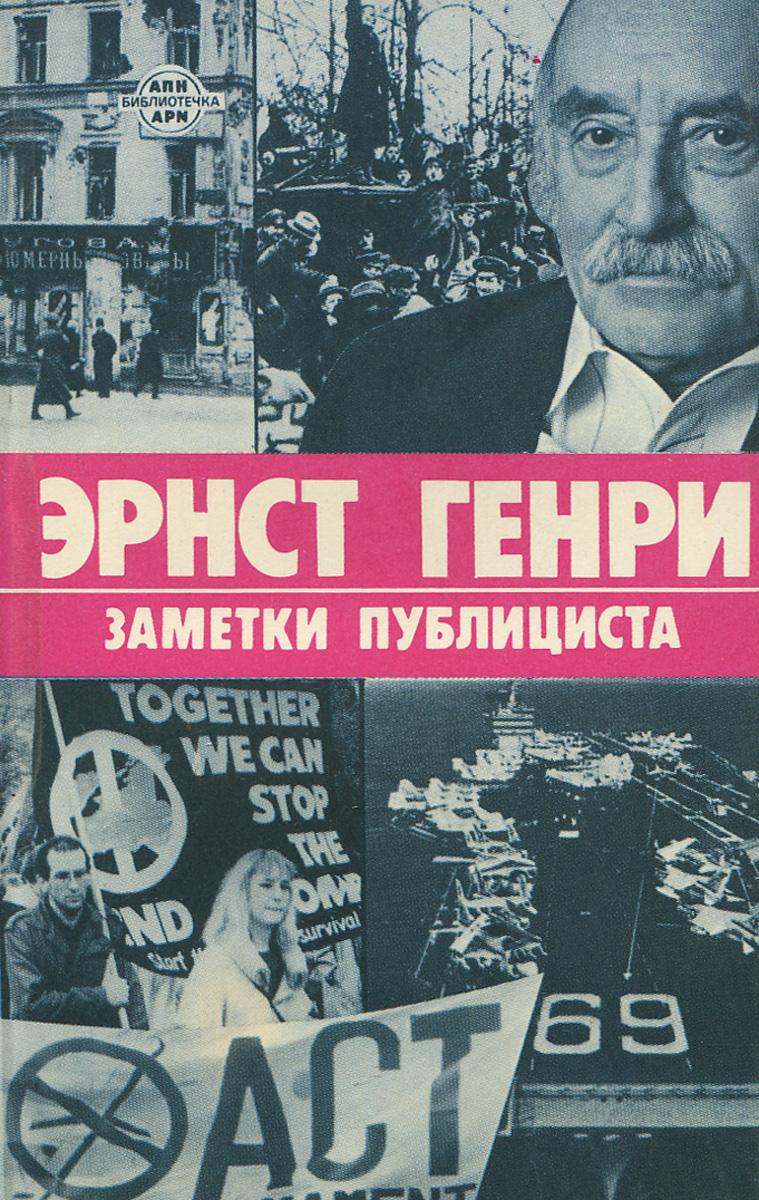 Эрнст Генри Заметки публициста