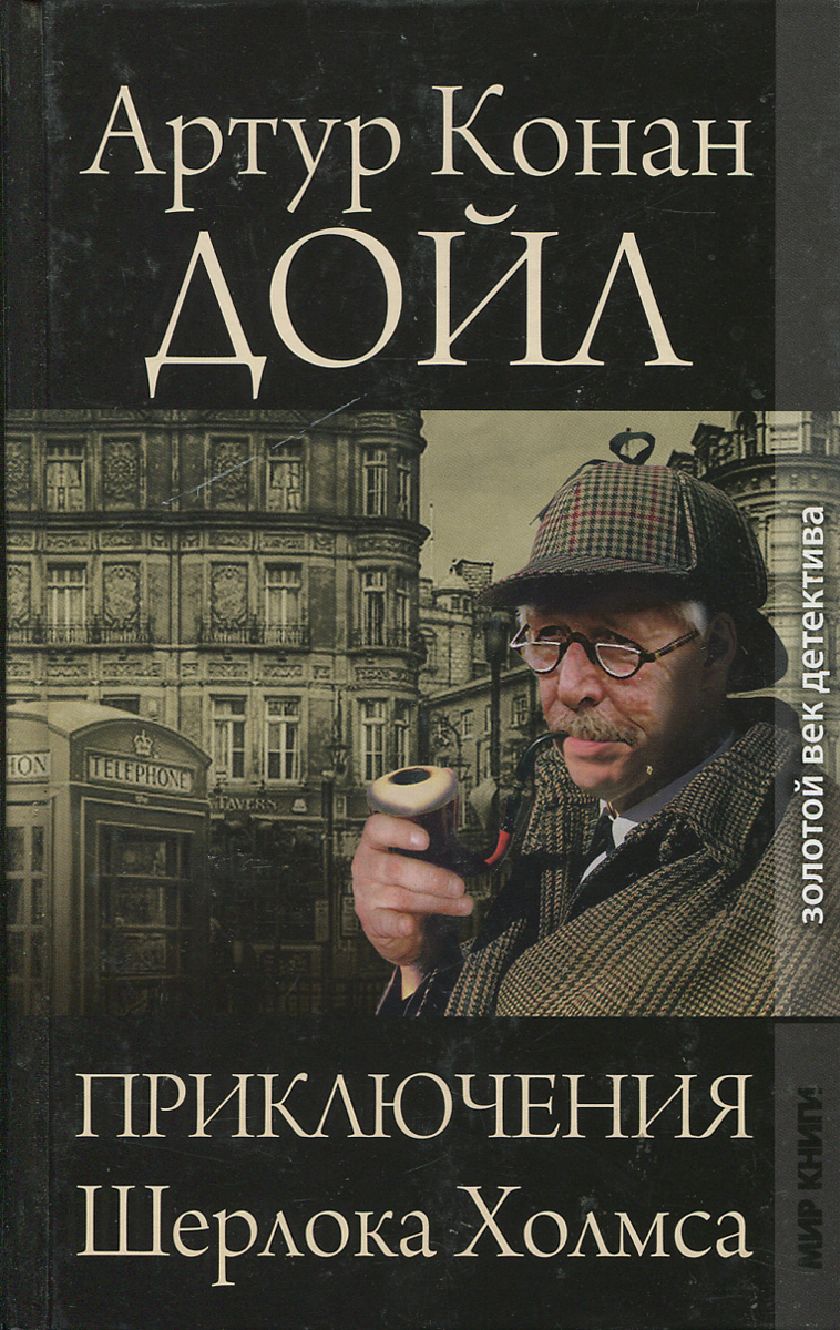 Артур Конан Дойл Приключения Шерлока Холмса артур конан дойл приключения шерлока холмса